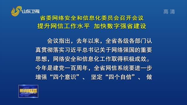 省委网络安全和信息化委员会召开会议 提升网信工作水平 加快数字强省建设