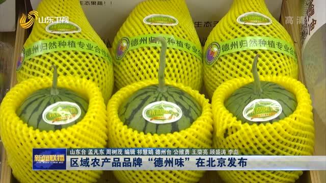 """区域农产品品牌""""德州味""""在北京发布"""