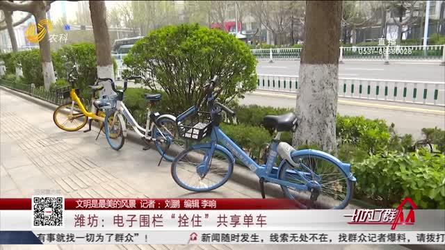 """【文明是最美的风景】潍坊:电子围栏""""拴住""""共享单车"""