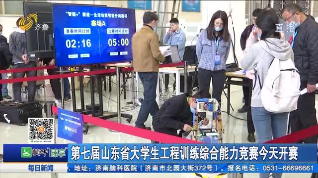 第七届山东省大学生工程训练综合能力竞赛今天开赛
