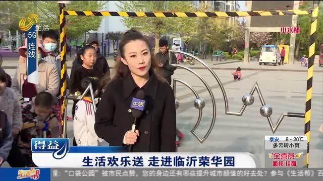 生活欢乐送 走进临沂荣华园