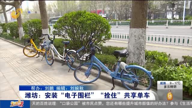 """潍坊:安装""""电子围栏"""" """"拴住""""共享单车"""