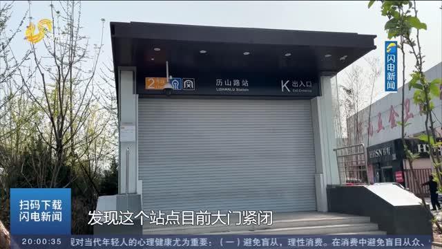 【闪电调查】济南地铁2号线部分站点出站口未全部开放