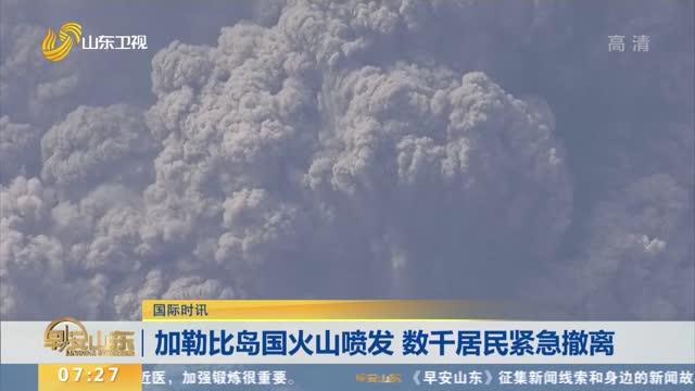 【国际时讯】加勒比岛国火山喷发 数千居民紧急撤离