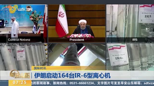 【国际时讯】伊朗启动164台IR-6型离心机