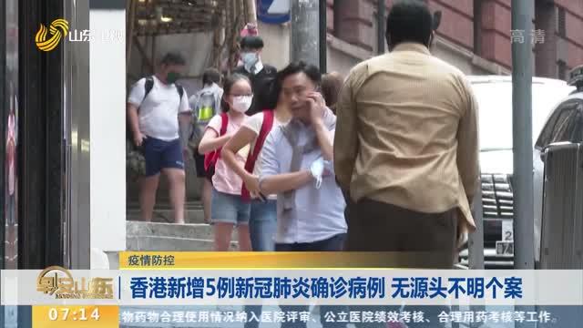 【疫情防控】香港新增5例新冠肺炎确诊病例 无源头不明个案