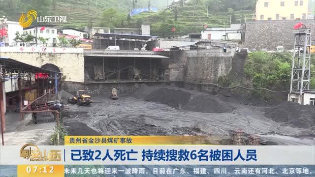 【贵州省金沙县煤矿事故】已致2人死亡 持续搜救6名被困人员