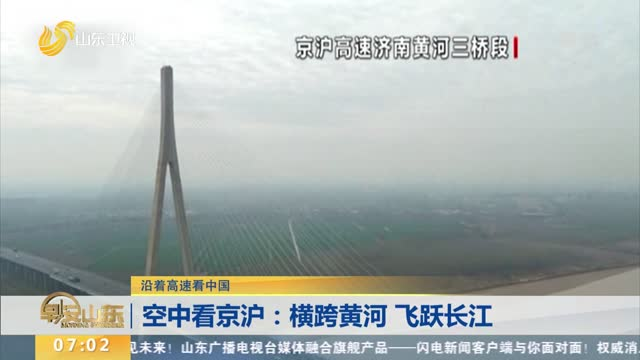 【沿着高速看山东】空中看京沪:横跨黄河 飞跃长江