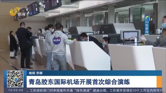 青岛胶东国际机场开展首次综合演练