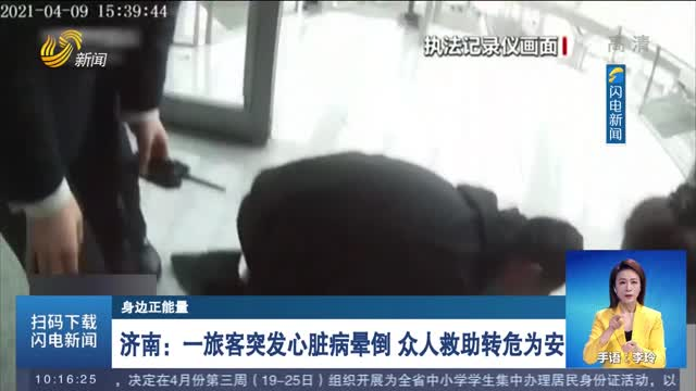 【身边正能量】济南:一旅客突发心脏病晕倒 众人救助转危为安