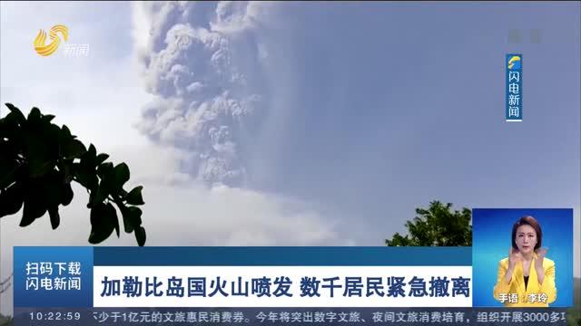 加勒比岛国火山喷发 数千居民紧急撤离