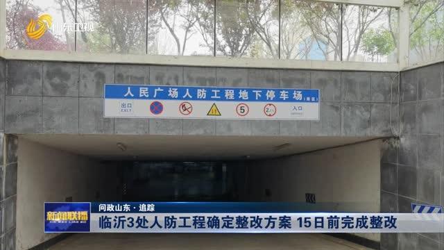 【问政山东·追踪】临沂三处人防工程确定整改方案 15日前完成整改