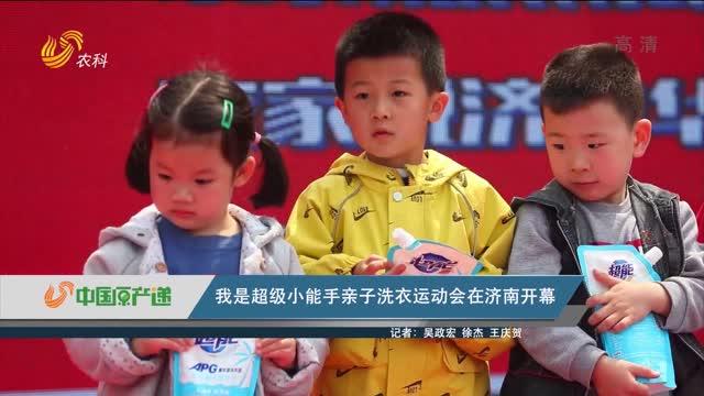 我是超级小能手亲子洗衣运动会在济南开幕