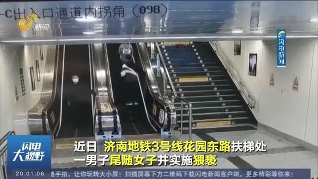济南花园东路地铁站一女子被猥亵 嫌疑男子被行政拘留10日