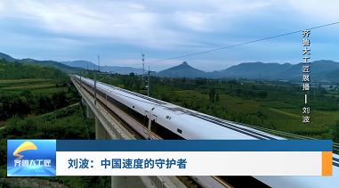 工会新时空 | 刘波:中国速度的守护者