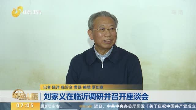 刘家义在临沂调研并召开座谈会