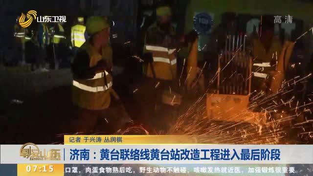 济南:黄台联络线黄台站改造工程进入最后阶段