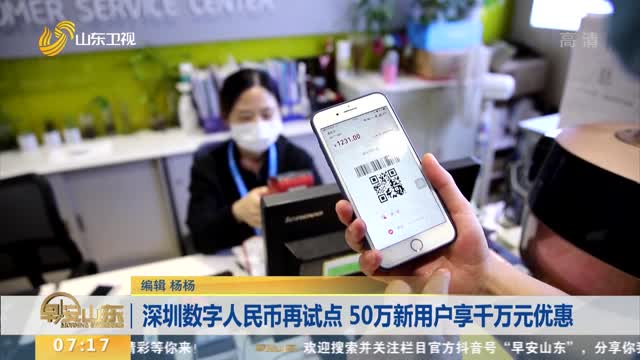 深圳数字人民币再试点 50万新用户享千万元优惠
