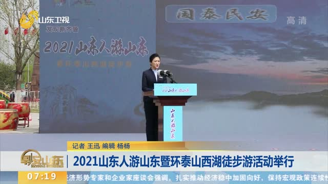 2021山东人游山东暨环泰山西湖徒步游活动举行