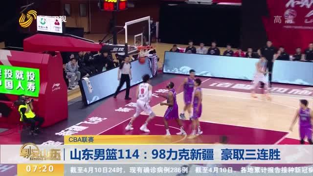 【CBA联赛】山东男篮114:98力克新疆 豪取三连胜