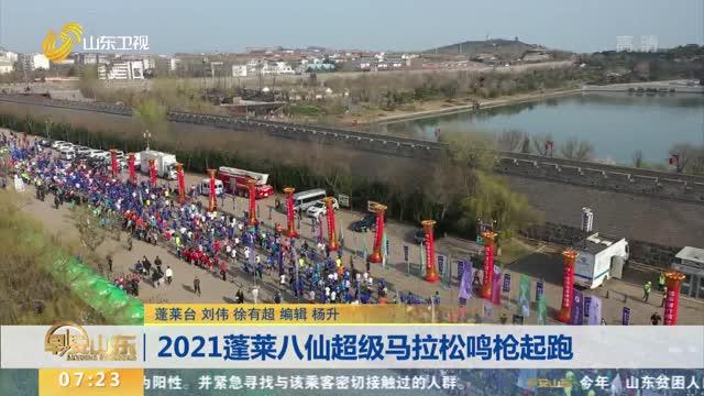 2021蓬莱八仙超级马拉松鸣枪起跑