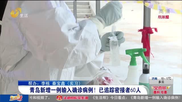 青岛新增一例输入确诊病例!已追踪密接者60人