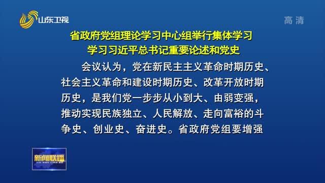 省政府党组理论学习中心组举行集体学习 学习习近平总书记重要论述和党史