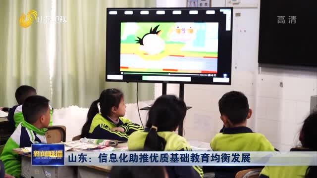 山东:信息化助推优质基础教育均衡发展
