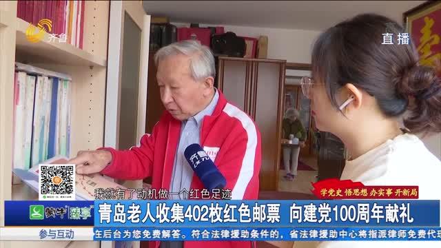 青岛老人收集402枚红色邮票 向建党100周年献礼