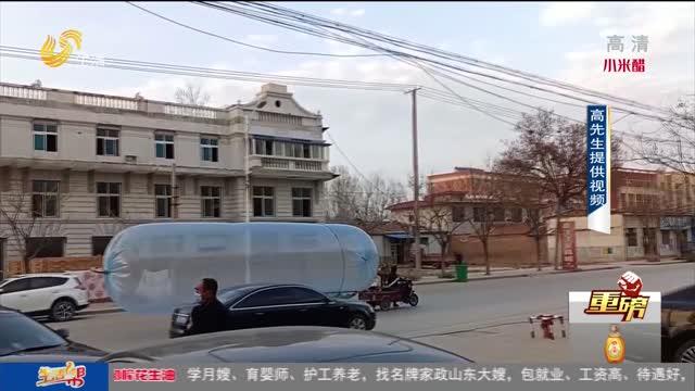 """【重磅】举报:街头发现""""气球炸弹""""?"""