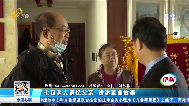 七旬老人追忆父亲 讲述革命故事