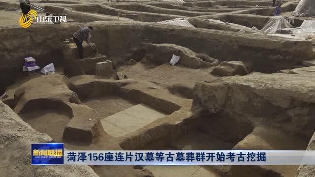 菏泽对156座连片汉墓等古墓葬群进行考古挖掘