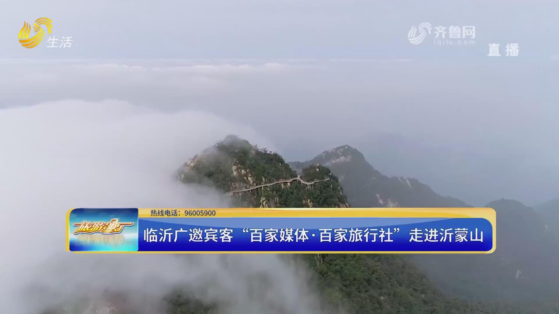 """臨沂廣邀賓客   """"百家媒體 ·百家旅行社""""走進沂蒙山"""