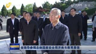 省領導參觀總體國家安全觀濟南市教育展館