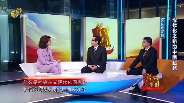 20210404《理响中国》:现代化之路的中国超越