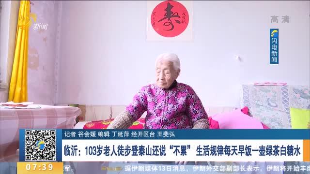 """临沂:103岁老人徒步登泰山还说""""不累"""" 生活规律每天早饭一壶绿茶白糖水"""