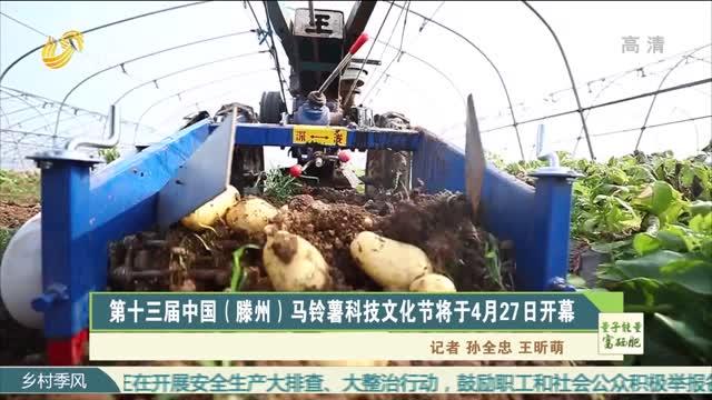 第十三届中国(滕州)马铃薯科技文化节将于4月27日开幕