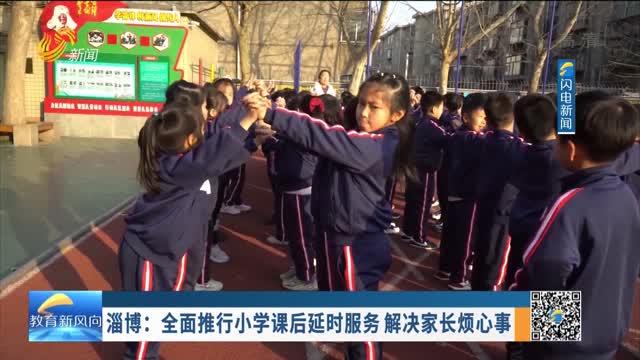 淄博:全面推行小学课后延时服务 解决家长烦心事