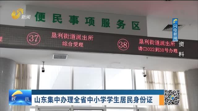 山东集中办理全省中小学学生居民身份证