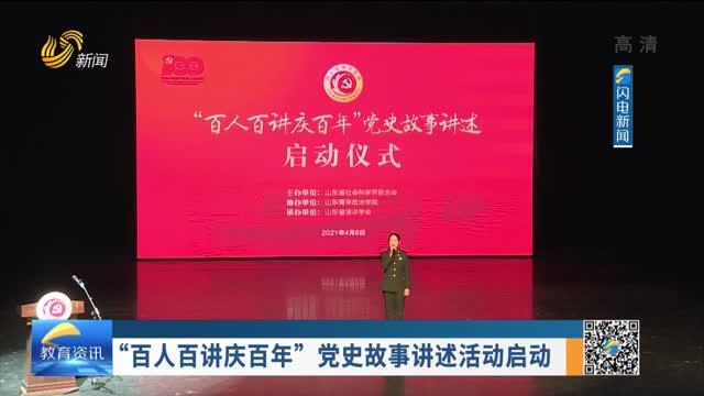 """""""百人百讲庆百年""""党史故事讲述活动启动"""