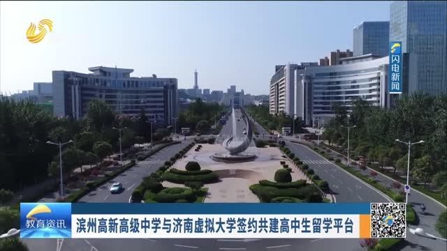 滨州高新高级中学与济南虚拟大学签约共建高中生留学平台