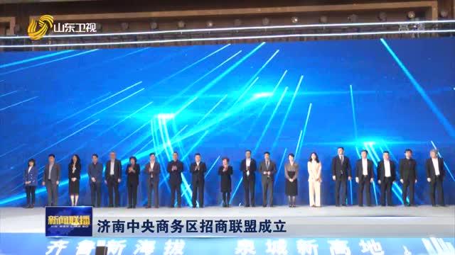 济南中央商务区招商联盟成立