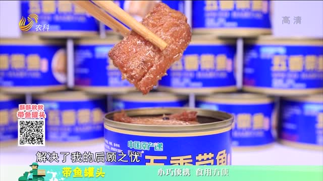 20210414《中国原产递》:带鱼罐头