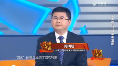 """20210411《理响中国》:""""新四化""""绘就新蓝图"""