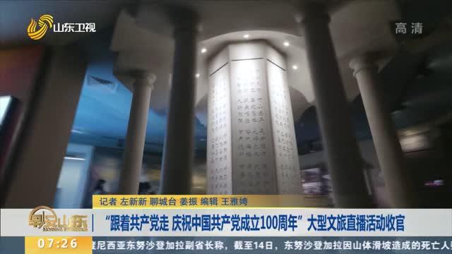 """""""跟着共产党走 庆祝中国共产党成立100周年""""大型文旅直播活动收官"""