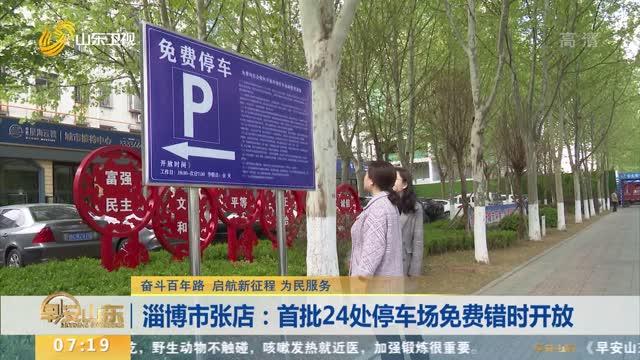 【奋斗百年路 启航新征程 为民服务】淄博市张店:首批24处停车场免费错时开放