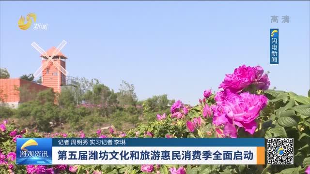 第五届潍坊文化和旅游惠民消费季全面启动