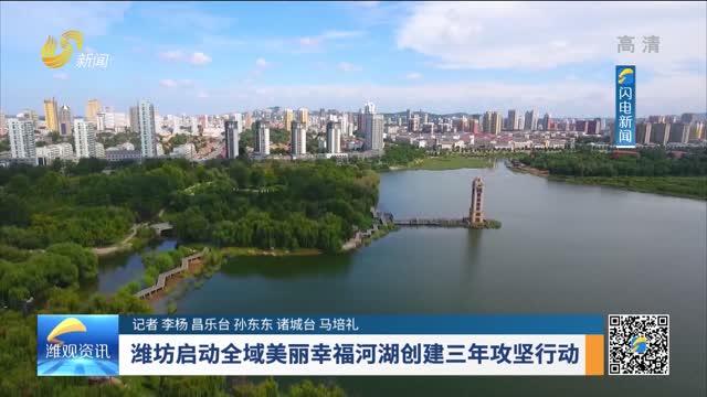 潍坊启动全域美丽幸福河湖创建三年攻坚行动