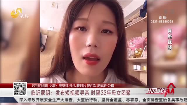 【迟到的团圆】临沂蒙阴:发布短视频寻亲 时隔33年母女团聚