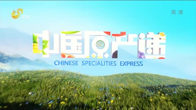 20210415《中国原产递》:章丘铁锅
